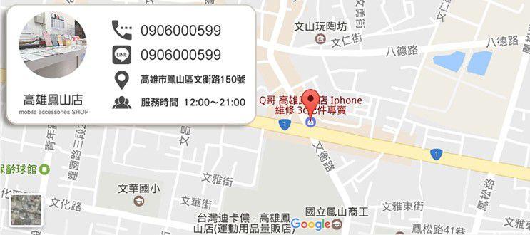 高雄鳳山店